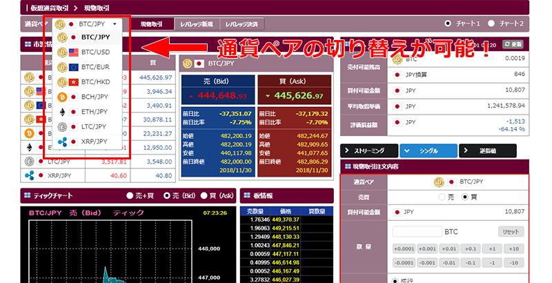 BITPointリッチWEB取引ツールで取引通貨ペアの変更