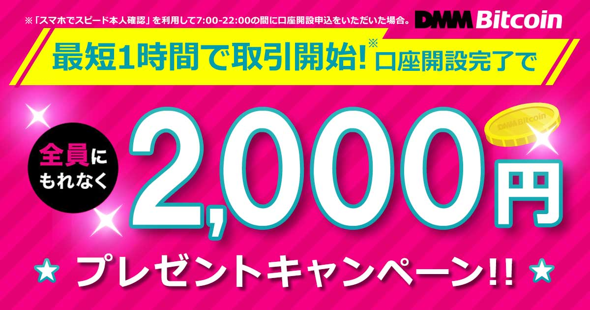 dmmbitcoinキャンペーン2000円キャッシュバック