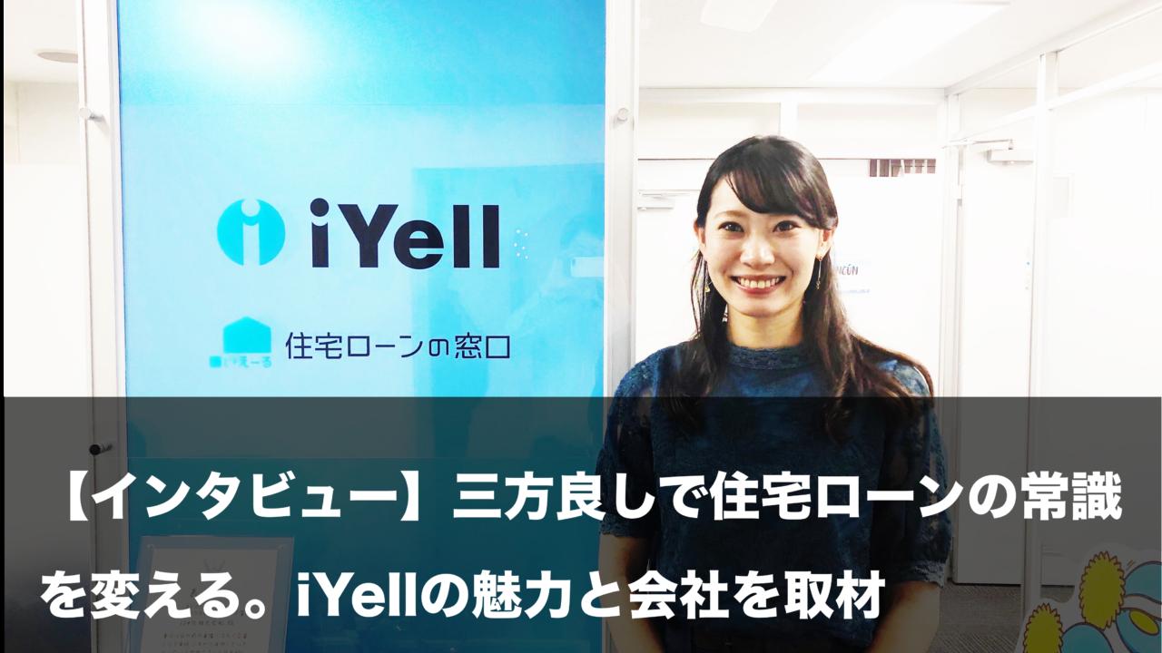 iyellインタビュー記事アイキャッチ