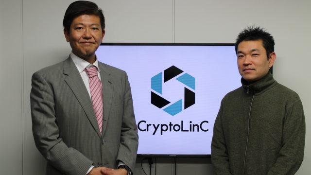 仮想通貨税務サービスCryptolinc