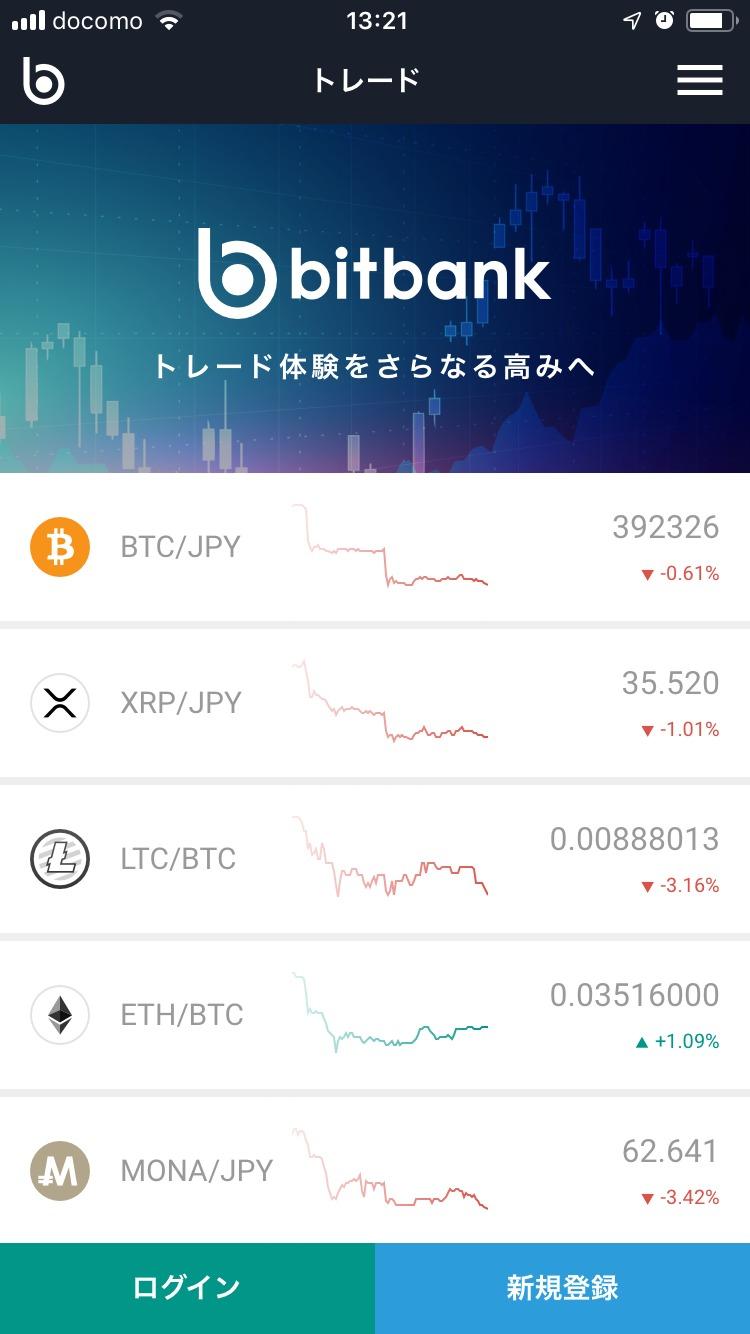 bitbankアプリログイン画面