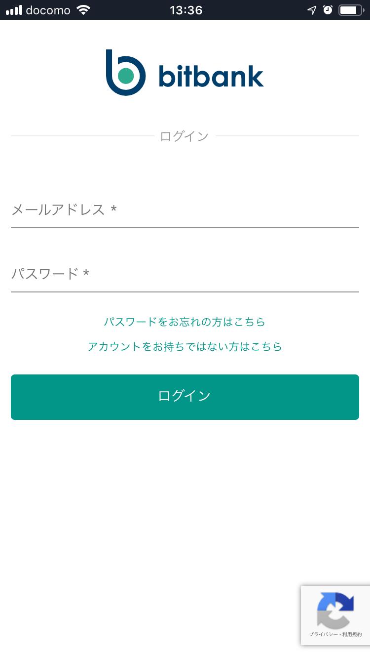 bitbankログイン情報入力画面