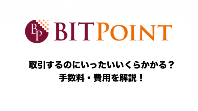 BITPointの手数料解説