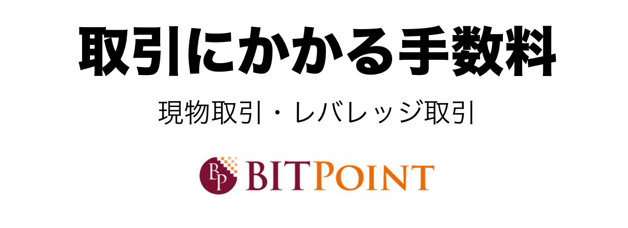 BITPointの取引手数料