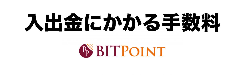 BITPoint入出金手数料