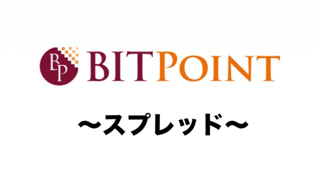 BITPointスプレッド