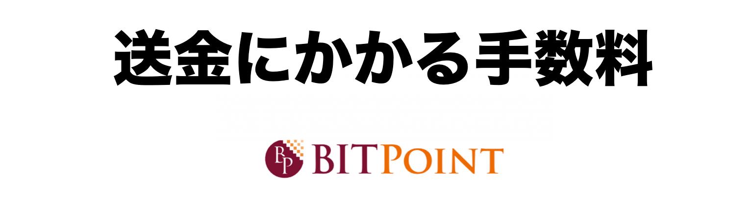 BITPoint送金手数料