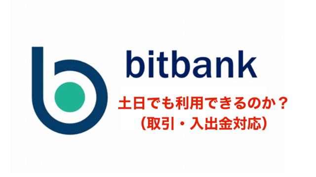 bitbankの土日対応