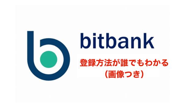 bitbankの登録方法の解説