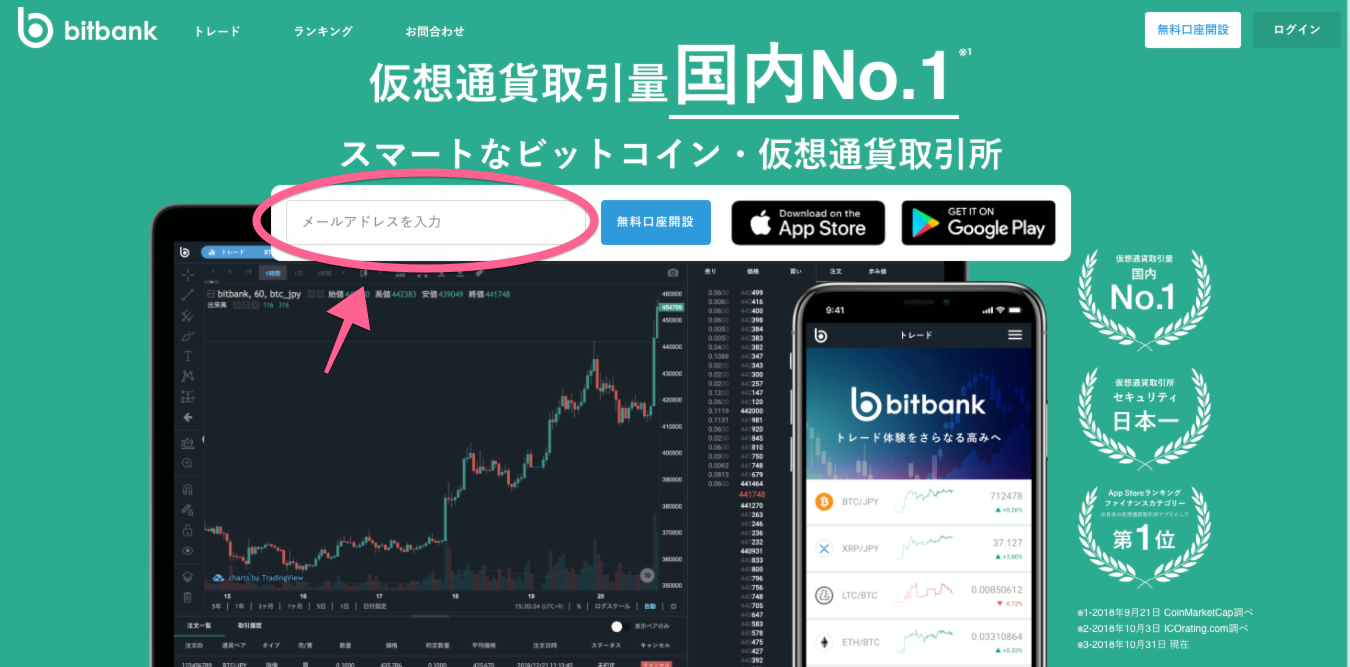 bitbankの登録画面-サイトトップ