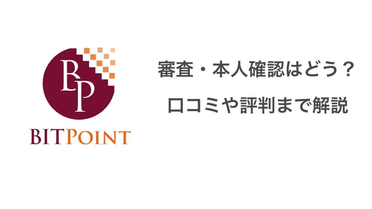 BITPOINTの登録における審査