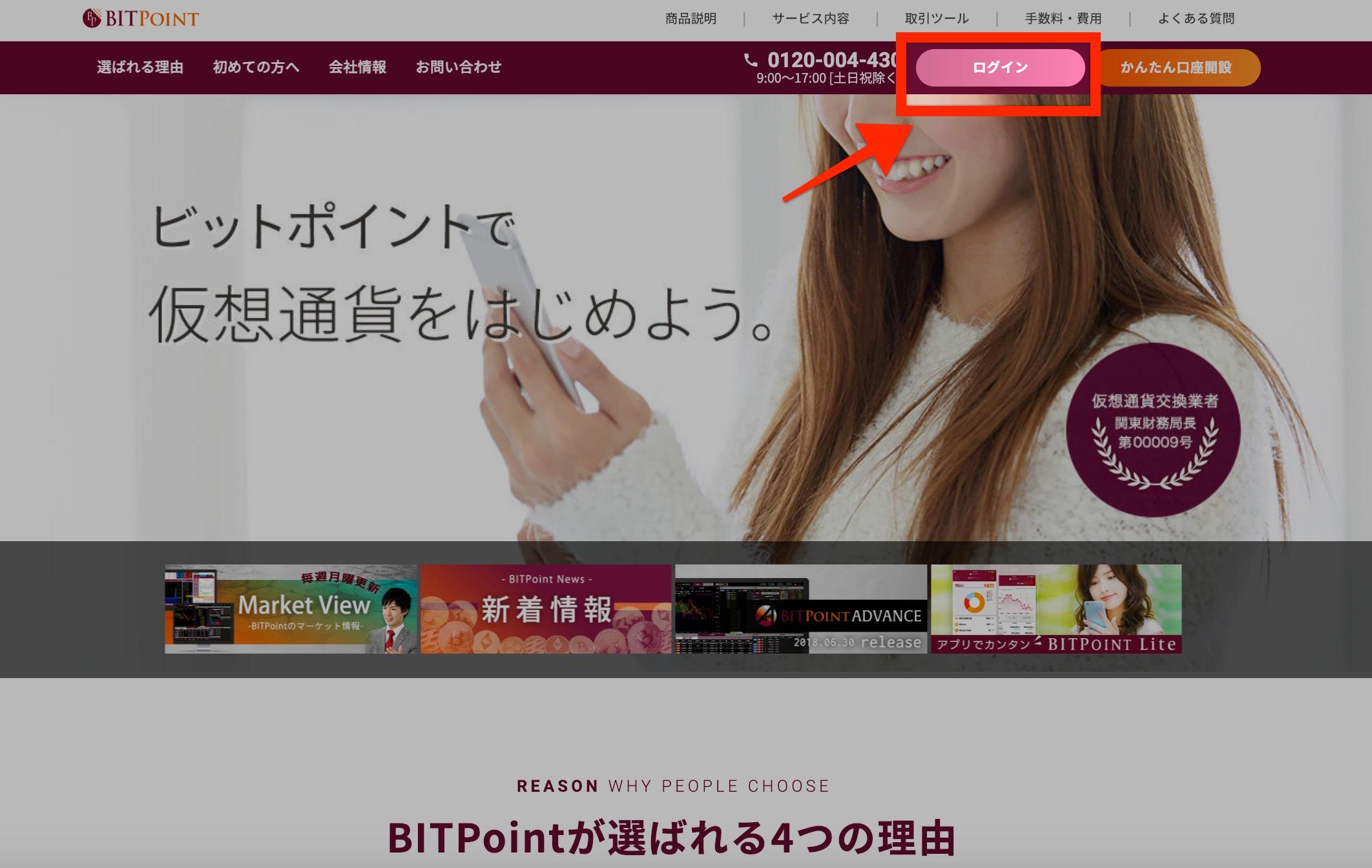 BITPointログイン画面