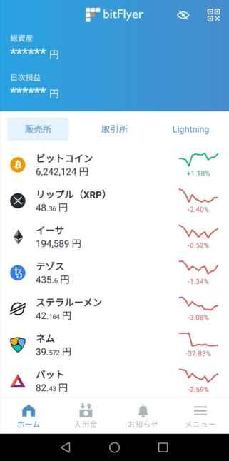 ビットフライヤー アプリ