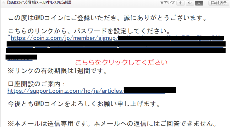 GMOコイン登録の認証メール