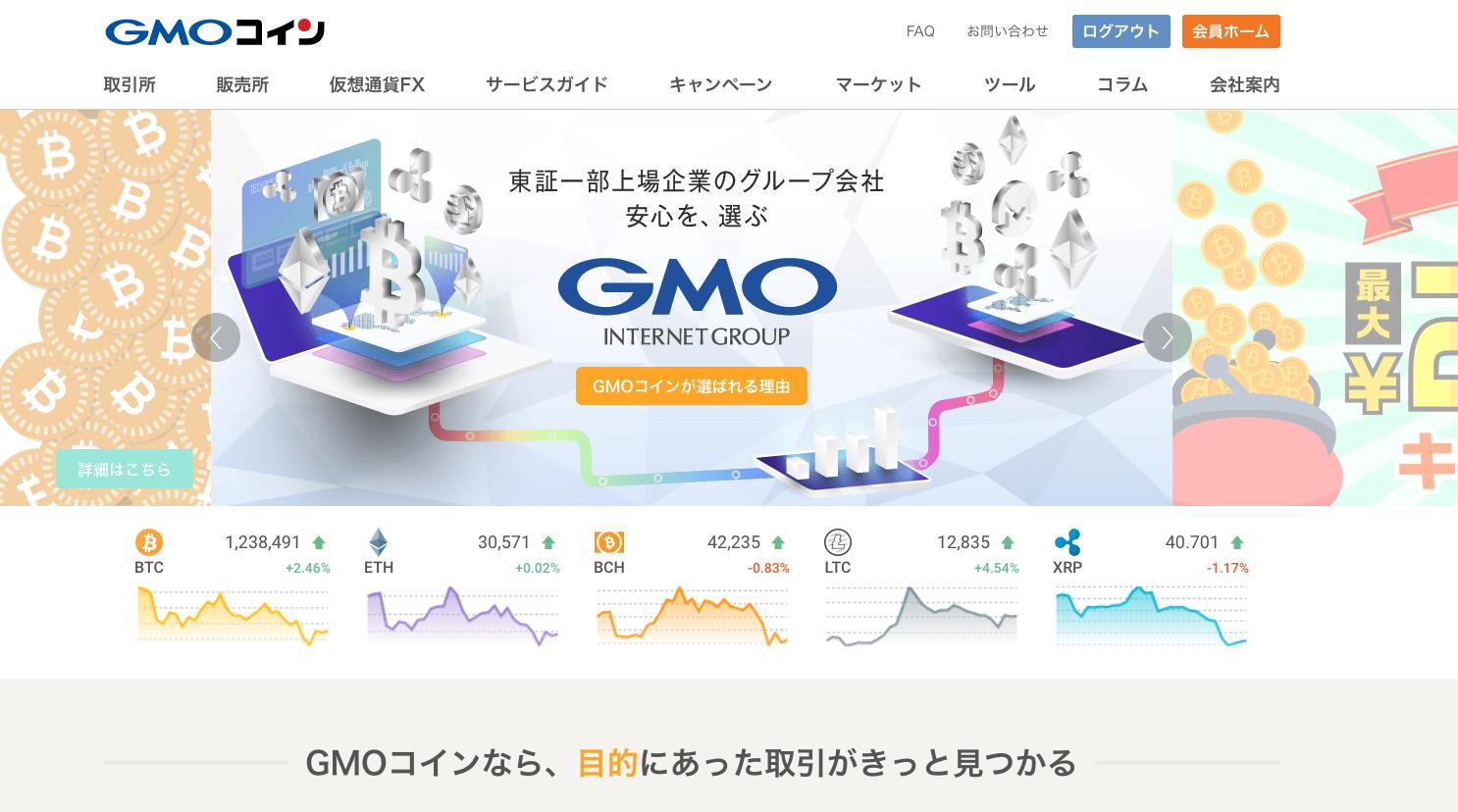 GMOコインで仮想通貨を購入
