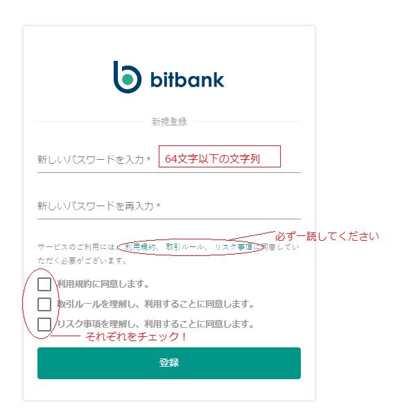 ビットバンクのアカウント作成フォーム