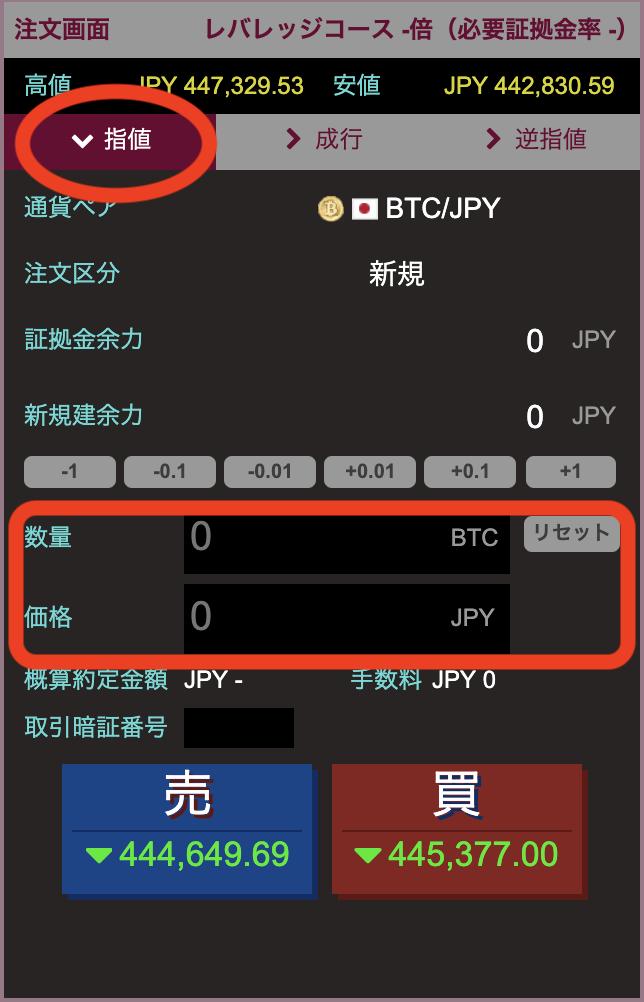 BITPOINT指値注文