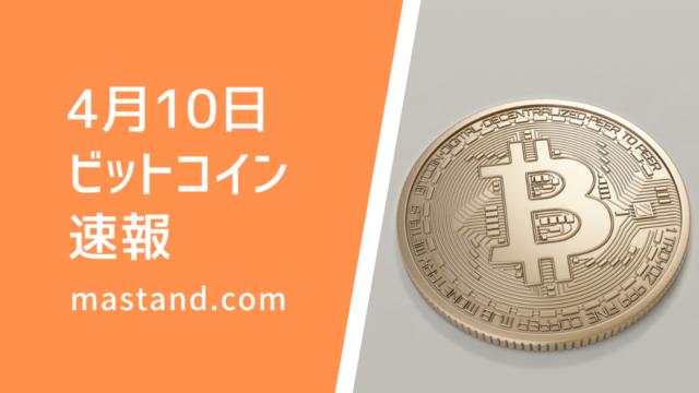 ビットコイン4月10日ニュース