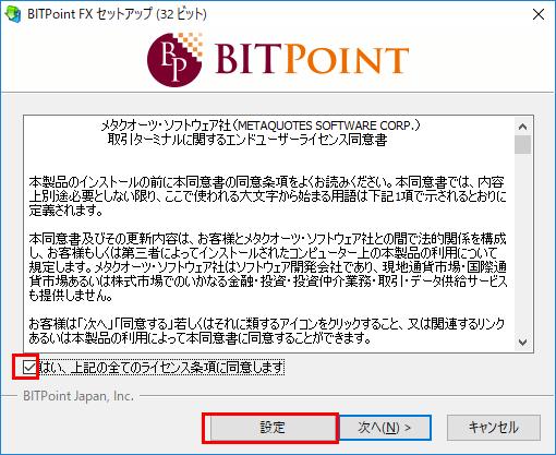 BITPoint公式サイト内のMT4ダウンロードでの同意画面