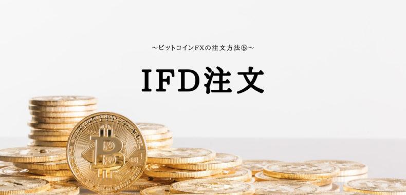 ビットコインFXの注文方法「IFD注文」