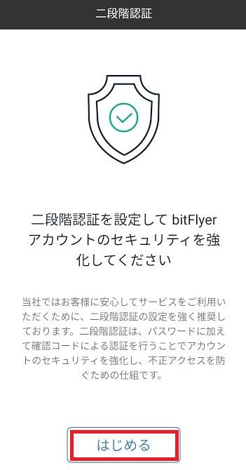 アプリで二段階認証を設定
