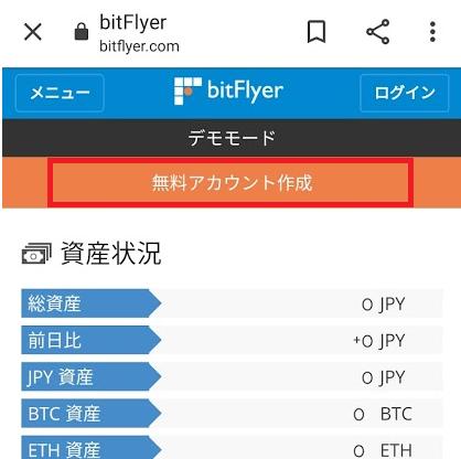 ビットフライヤー公式サイト「無料アカウント作成」