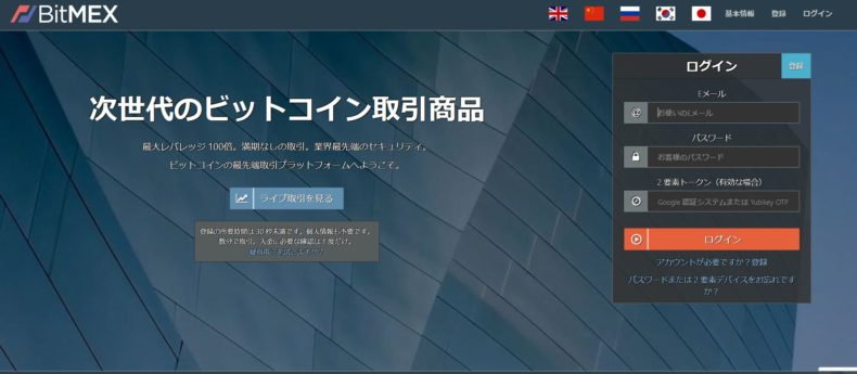 BitMEXトップページ