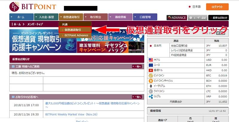 BITPointリッチWEB取引ツールを起動するPC画面