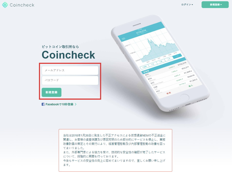 Coincheckに新規登録