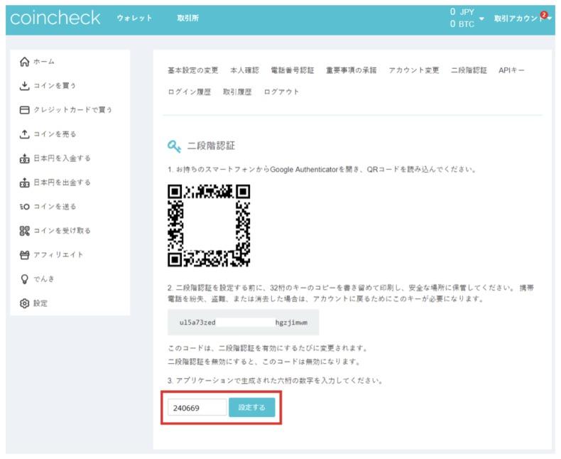 Coincheckのパスコード入力箇所