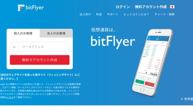 bitflyerトップ画面