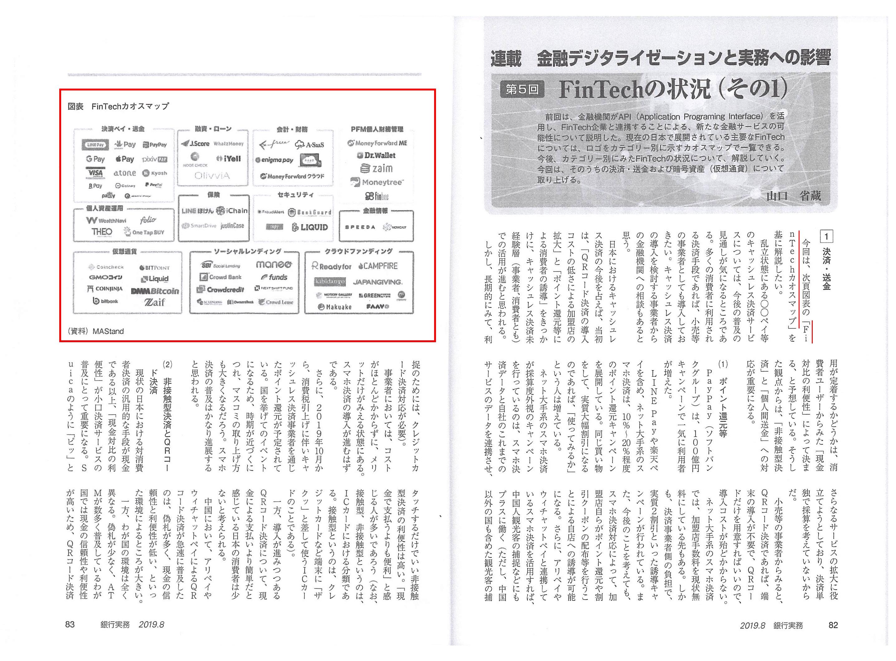 銀行実務8月号に掲載されたフィンテックカオスマップ