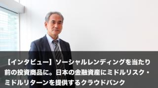 crowdbank金田社長へのインタビュー記事のアイキャッチ