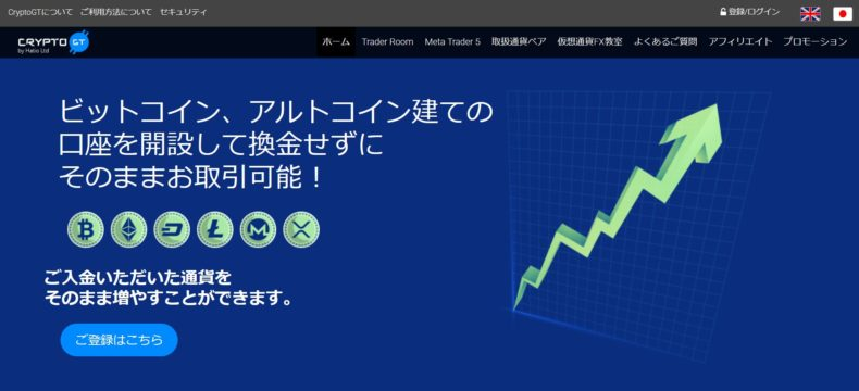 cryptogtトップページ