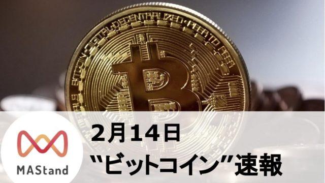 ビットコイン速報アイキャッチ0214