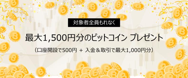 最大1,500円分のビットコインをプレゼント!