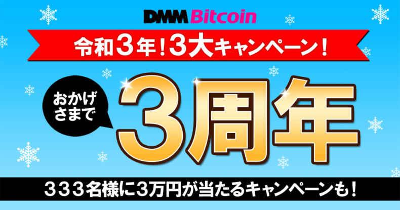 DMM Bitcoinサービス開始3周年記念キャンペーン