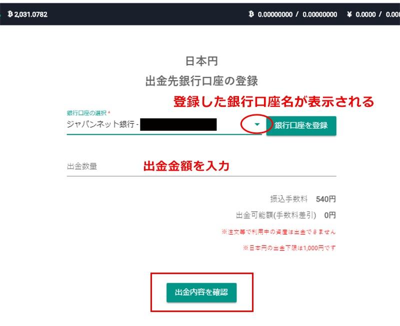 日本円の出金手順④