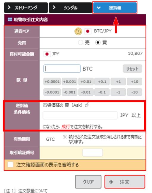 BITPointリッチWEB取引ツールの逆指値注文