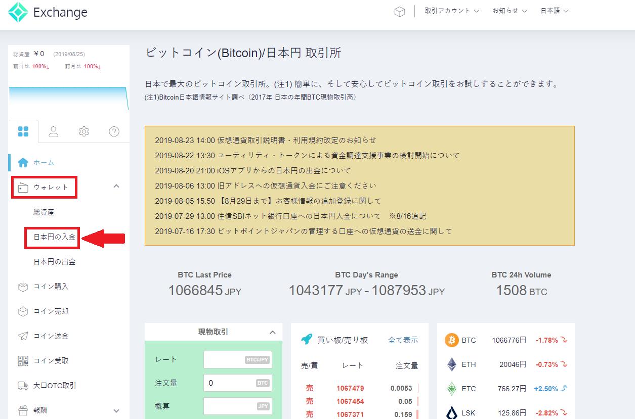 「日本円の入金」をクリック