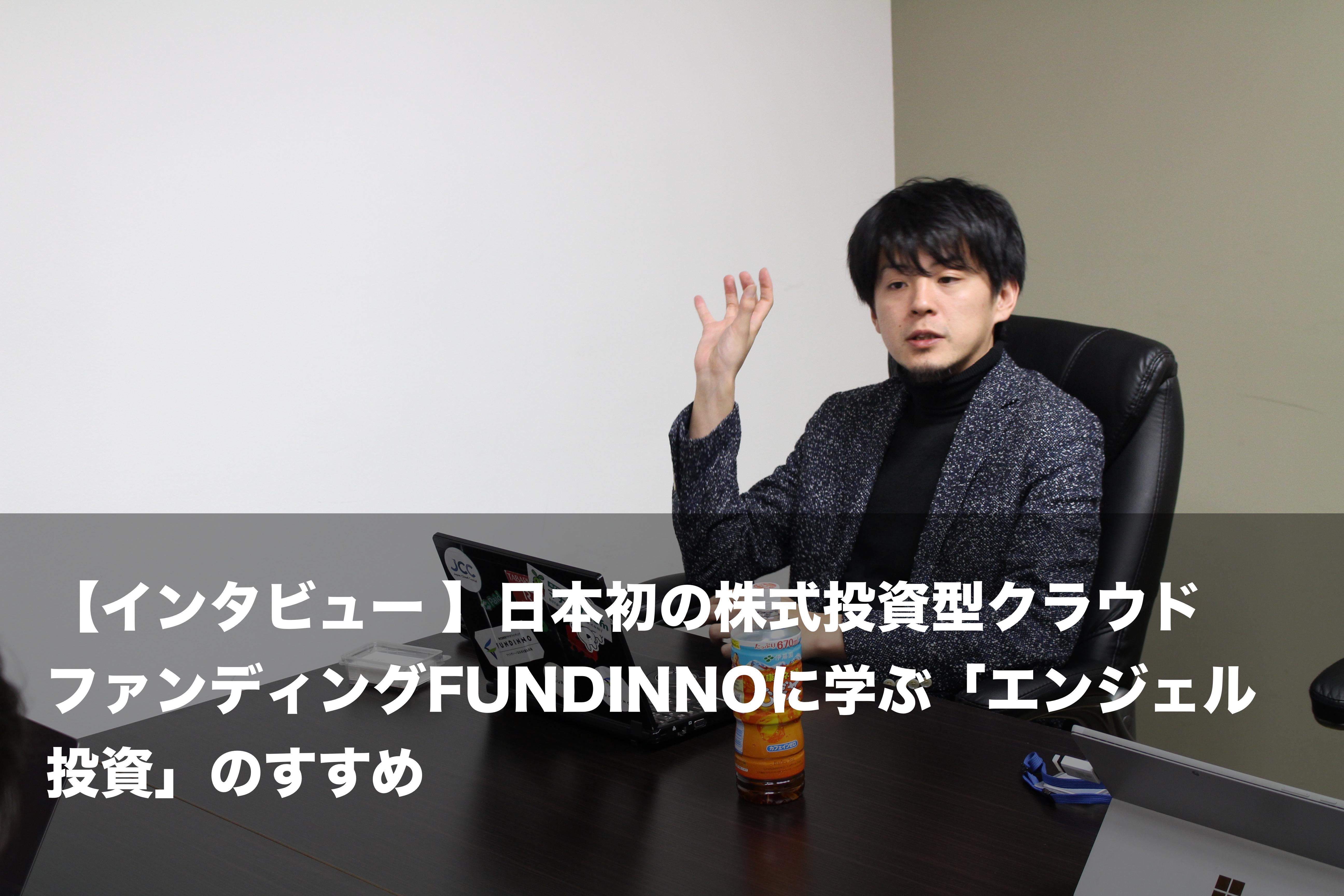 fundinno-interview