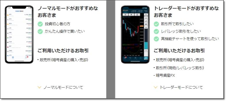 gmo-app-2