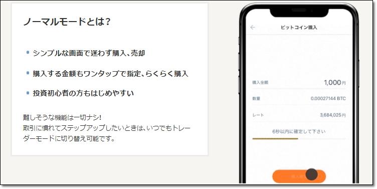 gmo-app-4