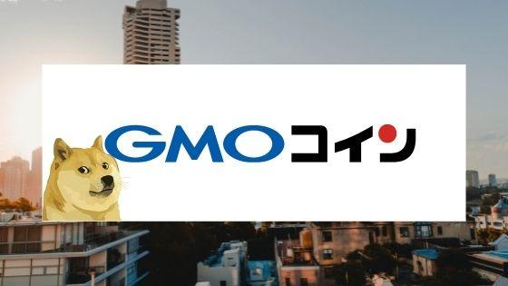 gmocoin-dogecoin-h2-2