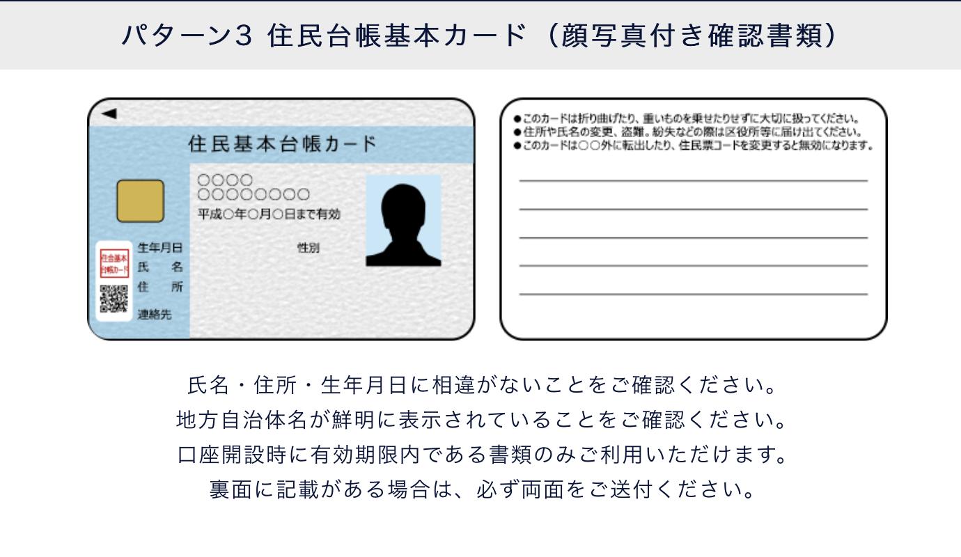 住民台帳基本カードをアップロード
