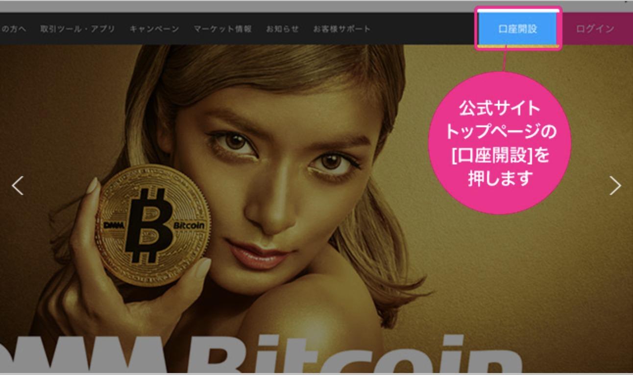 DMM Bitcoinのサイトにアクセスして、口座開設をクリック