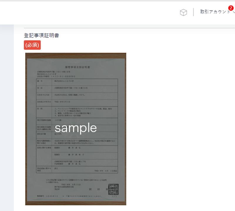 登記事項証明書アップロード