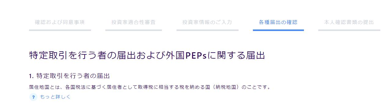 特定取引を行う者の届出および外国PEPsに関する届出
