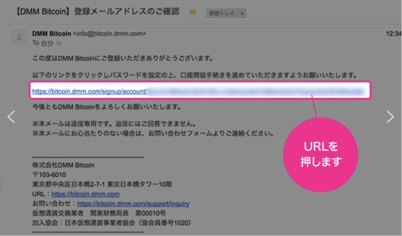 メールを開いて、添付されているリンクをクリック